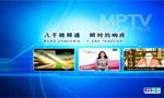 MPTV 公司宣传片