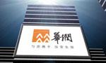 华润医药商业集团宣传片