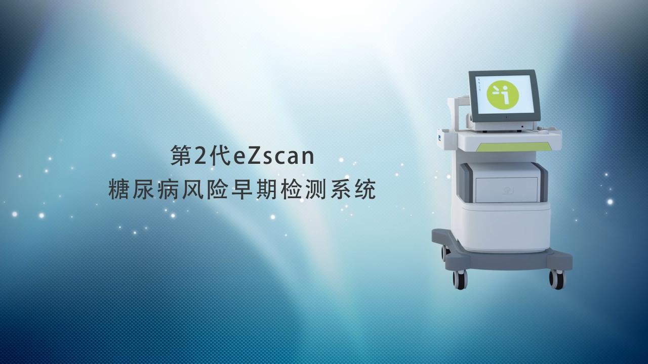 eZscan糖尿病风险早期检测系统产品宣传片