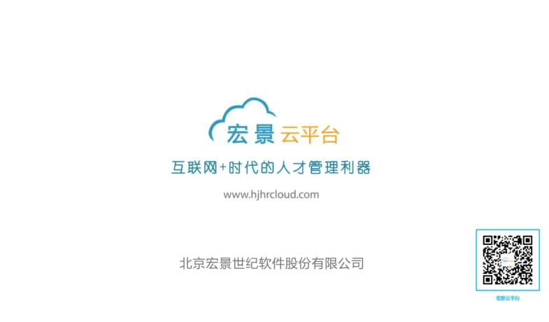 宏景云产品MG动画宣传片