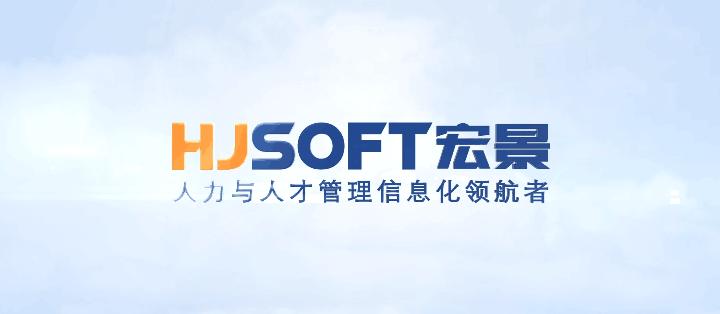 宏景软件IT类宣传片